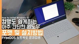 컴맹도 쉽게하는 아주 간단한 윈도우 포맷 및 설치방법! FreeDOS 노트북도 문제없음(How To Install Windows 10)