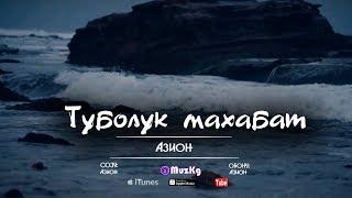 Азион - Туболук махабат