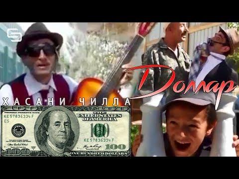 Хасани Чилла - Доллар (Клипхои Точики 2019)