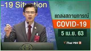 ศูนย์แถลงข่าวรัฐบาลฯ แถลงสถานการณ์โควิด-19 (5 เม.ย. 63)