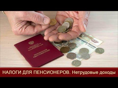 До 1 ноября пенсионерам поступит налоговое уведомление=Нетрудовые доходы пенсионеров