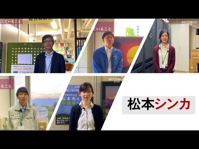 2021松本市新規採用職員募集動画