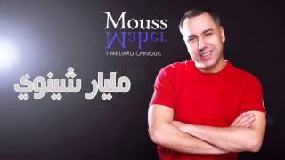 تحميل اغاني Mouss Maher- Un Milliard Chinouis (Official Audio) | (موس ماهر- مليار شينوي (النسخة الأصلية MP3
