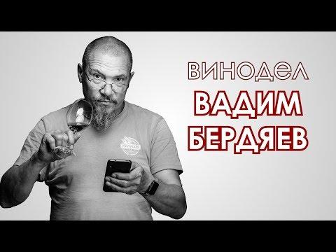 Винодел Вадим Бердяев  Как лицензировать домашнюю винодельню