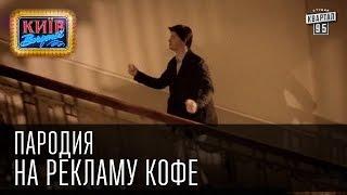 Реклама кофе | Пороблено в Украине, пародия 2014