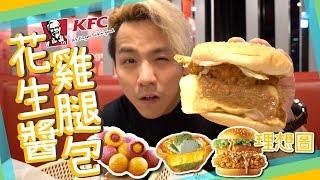 【期間限定】🥜熔岩花生醬雞腿包🌋台灣KFC試食