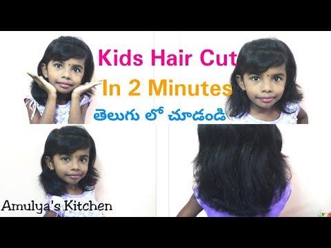 Kids Hair Cut In 2 Minutes At Home In Telugu Simple Easy Hair Cuts