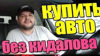 Как купить авто с ЕС в Украине, без кидалова!?
