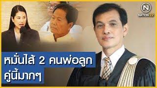 """""""ทนาย อนันต์ชัย"""" ลั่นช่วยคดีอธิบดีป่าไม้ เพราะ หมั่นไส้ """"ทวี-ปารีณา""""   ข่าวข้นคนเนชั่น   NationTV22"""