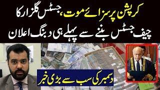 Corruption ki saza sirf mout  ... Justice Gulzar ny dabang elaan kar dia