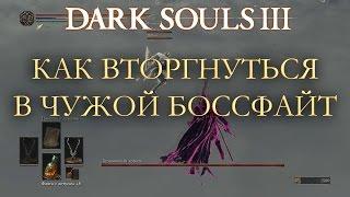 Dark Souls 3 - Как вторгнуться в чужой боссфайт
