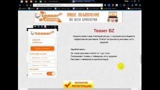 Teaser BZ   зарабатывай без вложений