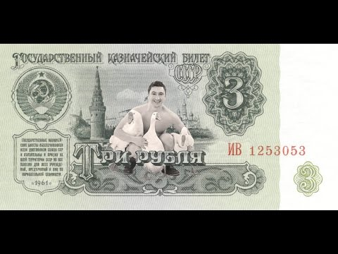 Дрозды - Три рубля