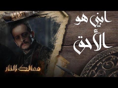 """""""ممالك النار""""..""""سليم"""" يطالب السلطان بمملكة لابنه"""