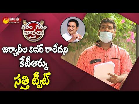 బిర్యానీల లివర్ రాలేదని కేటీఆర్కు సత్తి ట్వీట్  | Sathi Tweet To KTR | Garam Varthalu | Sakshi TV