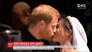 Скандали та нові правила: через що довелось пройти принцу Гаррі та Меган Маркл для весілля