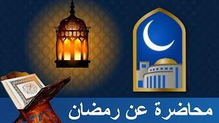 – محاضرة – أَدَبُ الصِّيام – مسجد الرحمن