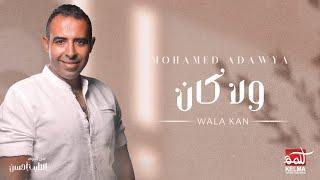 Wala Kan - Mohamed Adawya | ولا كان - محمد عدويه تحميل MP3