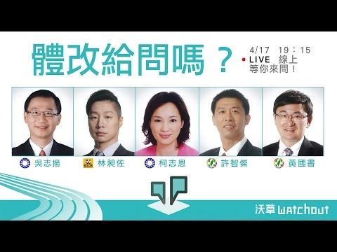 LIVE【沃草給問擂台】體育改革・立委給問嗎?