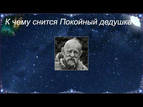 К чему снится Покойный дедушка (Сонник)