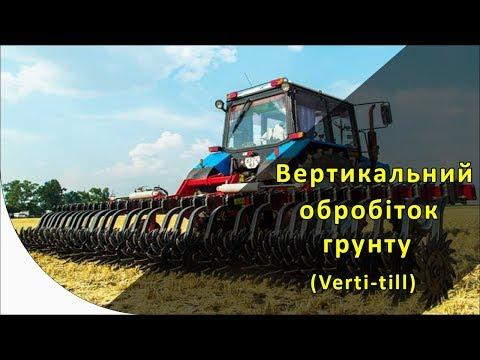 Вертикальний обробіток грунту (Verti-till)