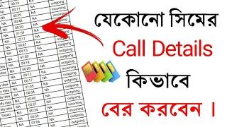 কিভাবে যেকোনো নাম্বারের Call Details পাবেন । How To Get CALL Details Of Any Mobile Number