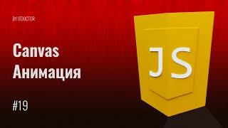 Анимация Canvas на JS, Видео курс по JavaScript, Урок 19