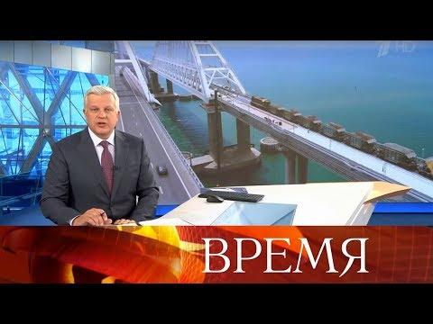 Выпуск программы &кваот;Время&кваот; в 21:00 от 11.09.2019