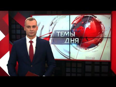 Темы дня (19.04.2019) видео