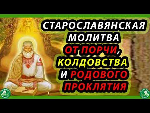 СТАРОСЛАВЯНСКАЯ МОЛИТВА ОТ ПОРЧИ, КОЛДОВСТВА И РОДОВОГО ПРОКЛЯТИЯ.РАБОТАЕТ ПРЕВОСХОДНО! ✝