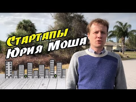 , title : 'Стартапы Юрия Моша -  Рентбук и Второй Паспорт'