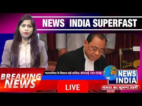 न्यायपालिका के खिलाफ बड़ी साजिश: सीजेआई  रंजन गोगोई || Breaking News || NEWS INDIA