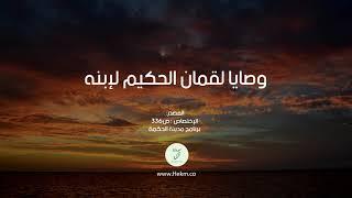 وصايا لقمان الحكيم لإبنه