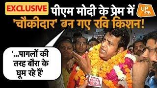 EXCLUSIVE : रवि किशन के साथ चुनावी बात | UP Tak