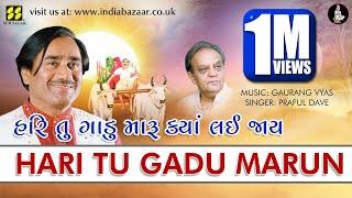 Hari Tu Gadu Maru Kya Lai Jay: Singer: Praful Dave | Music: Gaurang Vyas