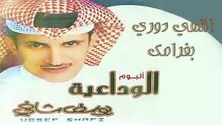 تحميل اغاني يوسف شافي - انتهي دوري بغرامك (من البوم الوداعية ) MP3