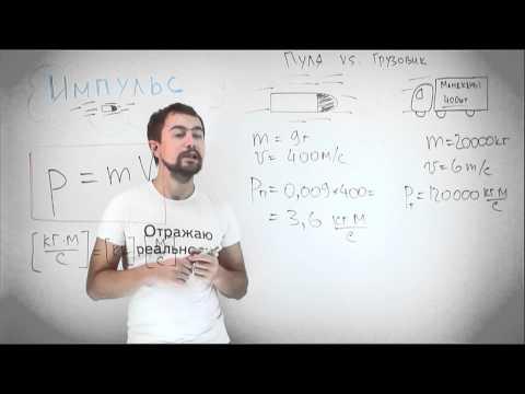 Физика - импульс и закон сохранения импульса