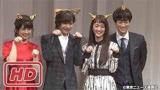 【TNS動画ニュース】志尊淳、入山法子、お互いの胸キュンシーンはどこ?!「きみはペット」完成披露試写会