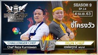 Iron Chef Thailand | 4 เม.ย. 63 SS9 EP.14 | เชฟพฤกษ์ Vs Chef Reza