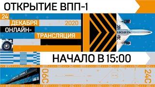 SVOonline. Торжественная церемония открытия ВПП-1 24 декабря 2020 года.