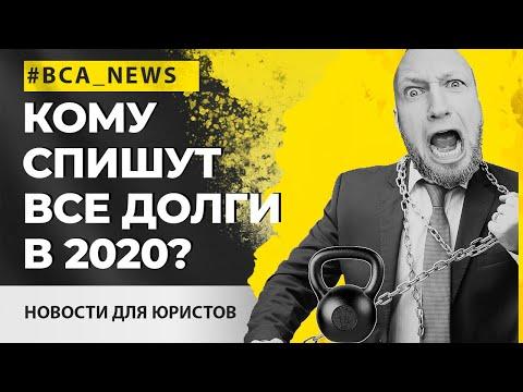 Кому спишут все долги в 2020? | ФОПам продлили подачу заявлений на получение 8000 грн от Зеленского