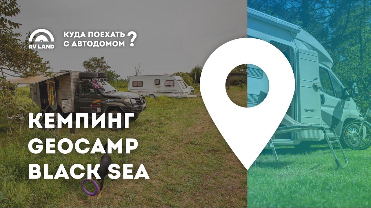 Видеообзор кемпинга GeoCamp Black Sea