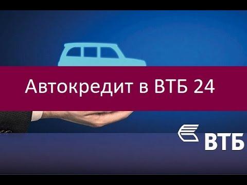 Автокредит в ВТБ 24. Ключевые особенности