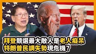 拜登競選最大敵人是老人癡呆 特朗普民調失勢現危機? 〈蕭若元:理論蕭析〉2020-07-11