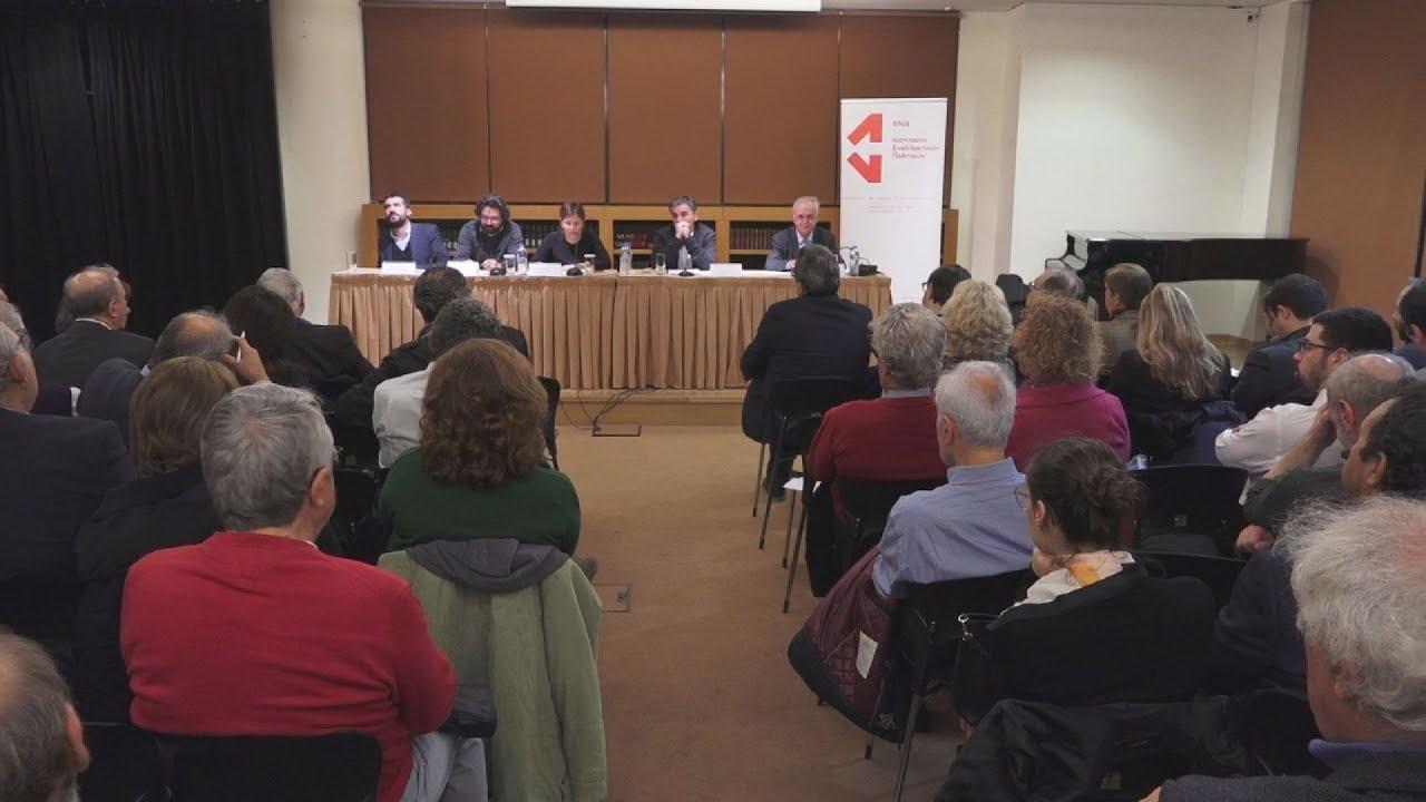 Εκδήλωση του ΕΝΑ με ομιλητές τους Γιάννη Δραγασάκη και Ευκλείδη Τσακαλώτο