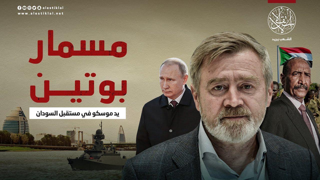 مسمار بوتين.. يد موسكو في مستقبل السودان (فيديو)