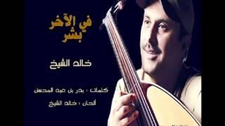 تحميل و مشاهدة في الآخر بشر - خالد الشيخ MP3