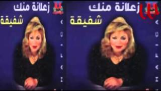 Shafi2a - 2mr Zamani / شفيقه - قمر زماني