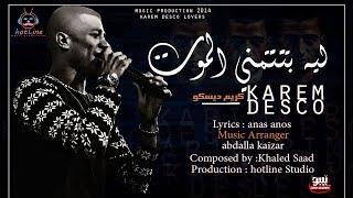اغاني حصرية اغنيه - ليه بتتمني الموت كريم ديسكو - You wish death - KAREM DISKO تحميل MP3