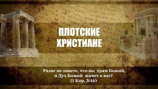 05 - Плотские христиане